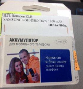 Аккумулятор Samsung SGH-D880 DuoS