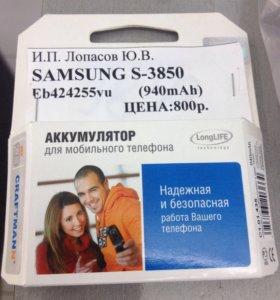 Аккумулятор Samsung S-3850