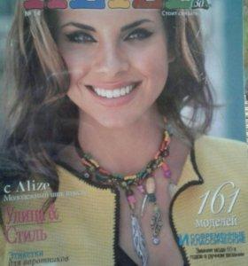 Журнал по вязания Alize