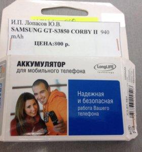 Аккумулятор Samsung GT-S3850 Corby 2