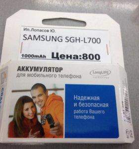 Аккумулятор Samsyng SGH-l700