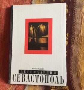 Иллюстрированная книга Севастополь