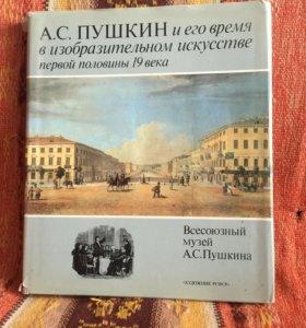 Иллюстрированная Книга А.С.Пушкин
