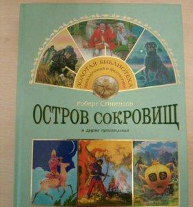 """Книга - сборник рассказов """"Остров сокровищ"""""""