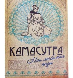 Подарочный ежедневник:Камасутра