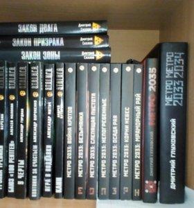 Серии книг сталкер и метро (поштучно)