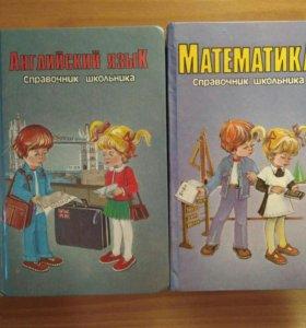 Справочники по математике и английскому