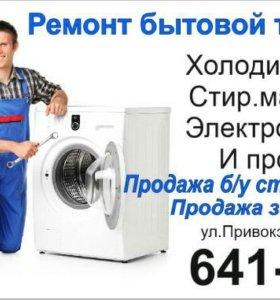 Все услуги по ремонту бытовой техники