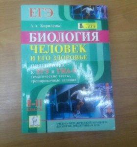 Книга по биологии длч подготовки к ОГЭ и ЕГЭ
