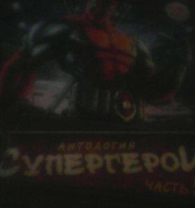 Антология супергерои часть 5 (игра компьютерная