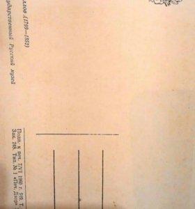 Открытка 1956г.выпуска