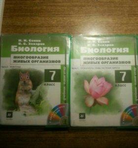 Учебники по биологии 7 класс