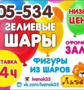 """Дизайн-студия ШАРов """"ЛьвёнОК"""""""