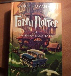 Гарри Поттер издательство Махаон
