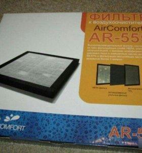Фильтр для воздухоочистителя aircomfort ar-555