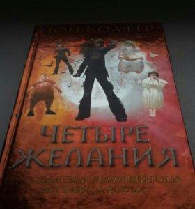 "Книга ""Четыре желания"" Йон Колфер"