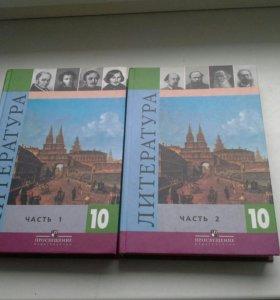 Учебники по литературе 10 класс
