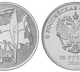 25 рублей 2014 год Олимпиада в Сочи Факел