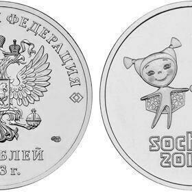 25 рублей 2013 год Олимпиада Лучик и Снежинка