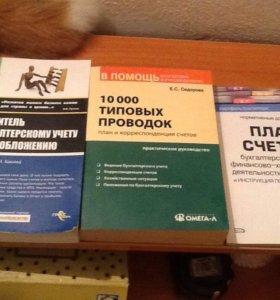 Книги по бугалтерии