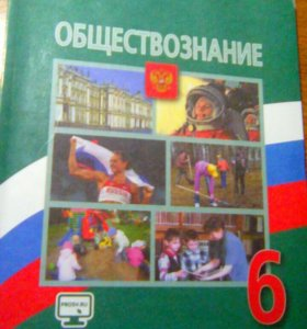 """Учебник по """"обществознание 6 класс"""""""