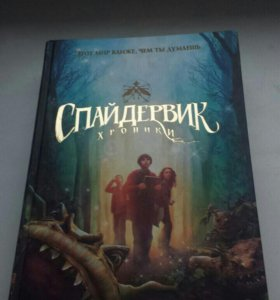 "Книга ""Спайдервик. Хроники"""