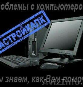 Настройка компьютеров и телефонов