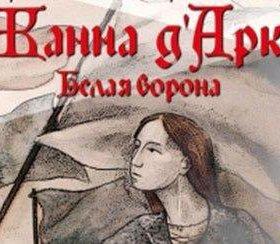 Билеты на мюзикл Жанна д'Арк - Белая ворона