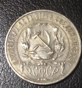 Рубль 1922 года
