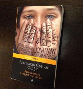 Книга Джонатан Сафран Фокр Жутко громко и ...