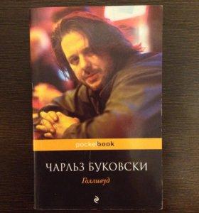 Книга Чарльз Буковски Голливуд