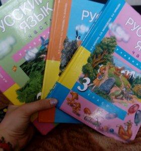 Учебники по русскому языку 3 класс