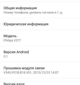 Телефон philips v377