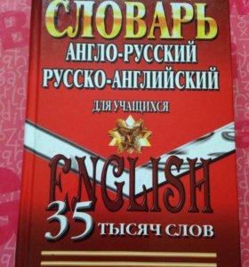 Словарь русско-английский , англо-русский