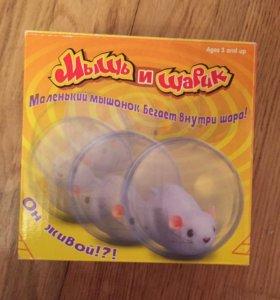 Мышка в шарике