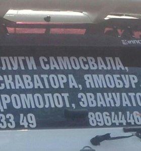 Услуги Экскаватора и Самосвала.