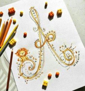 Акварельные буквы