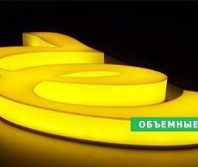 Изготовление объемных элементов (Буквы,Логотипы)