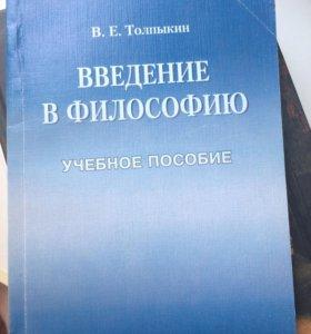 Книга по философии