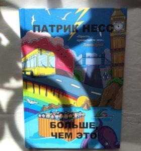 Книга Патрик Несс ' Больше чем это'