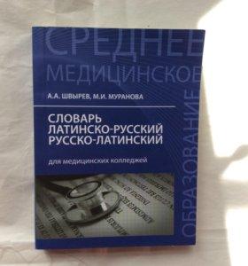 Словарь латинско-русский русско-латинский