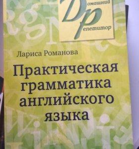 Книга с упражнениями по английскому языку