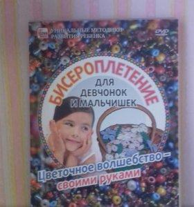 DVD диск с урокам бисероплетения