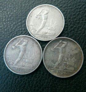 Монеты 50 копеек 1924 гг