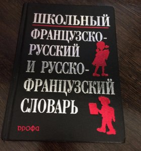 Школьный французско-русский словарь