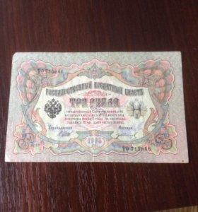 Банкнота царская