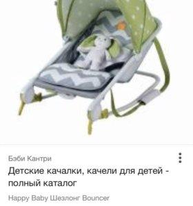 Качелька детская новая happy Babi