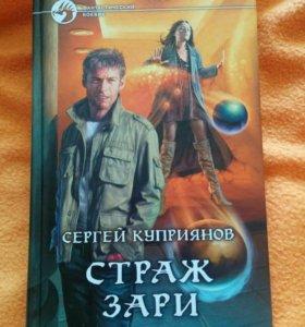 """""""Страж зари"""" Сергей Куприянов"""