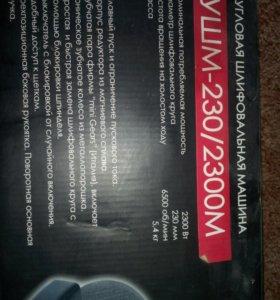 Угловая шлифовальная машина УШМ-230/2300М
