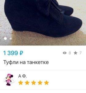 Обувь 39 туфли полусапожки кроссовки